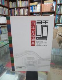 三千四百年 最红河:百年开埠通商