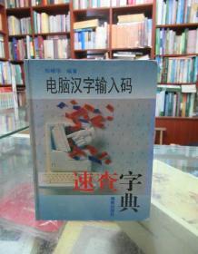 电脑汉字输入码速查字典