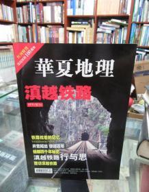 华夏地理2010.4  红河特刊滇越铁路100周年
