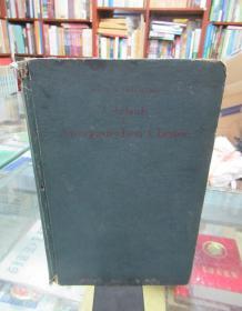 Lehrbuch der Anorganischen Chemie(民国17年)