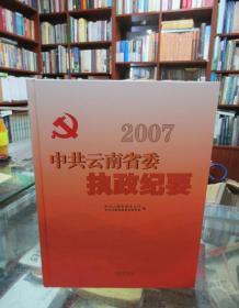 2007中共云南省委执政纪要