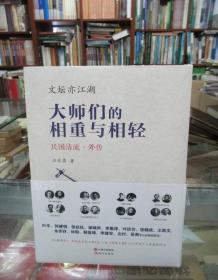 文坛亦江湖:大师们的相重与相轻 民国清流·外传