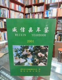 威信县年鉴.2001 一版一印