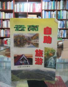 云南自助旅游