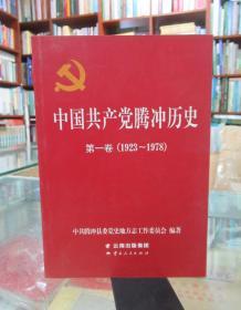 中国共产党腾冲历史. 第1卷(1923-1978)