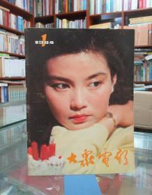 大众电影 1984.1