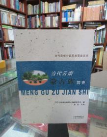 当代云南蒙古族简史