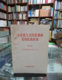马克思主义民族观和党的民族政策(修订本)