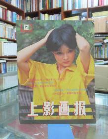 上影画报 1985.12