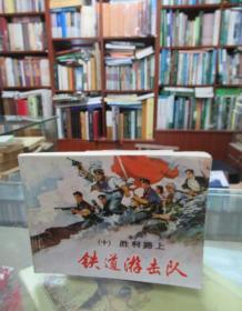 连环画:铁道游击队(十):胜利的路上