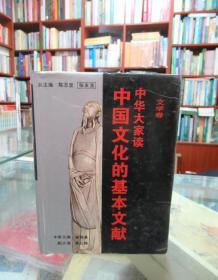 中华大家读:中国文化的基本文献.文学卷