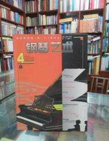 钢琴艺术2000.4