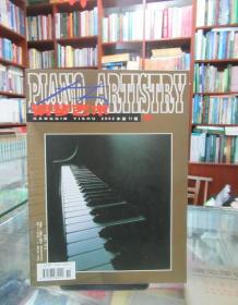 钢琴艺术2001.11