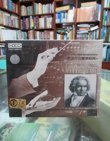CD:贝多芬交响乐经典