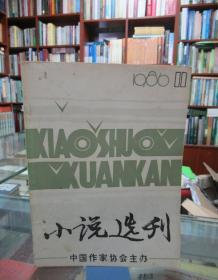小说选刊1986 11
