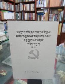 中国共产党第十六次全国代表大会文件选编(藏文)