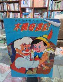 世界名著经典故事系列1:木偶奇遇记