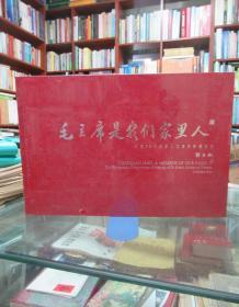 毛主席是我们家里人 : 云南26个民族人文情怀影像 纪实