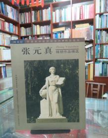 张元真雕塑作品精选