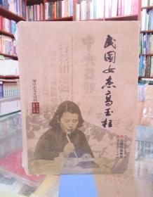 丽江市文史资料 第十三辑 总第十七辑:民国女杰高玉柱