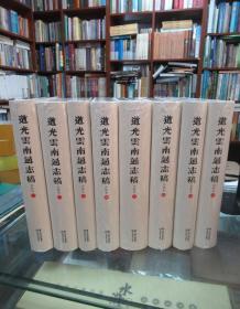 道光云南通志稿  点校本 (全八卷)