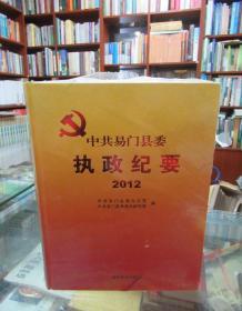 中共易门县委执政纪要. 2012