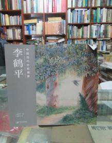 中国当代水彩画家:李鹤平