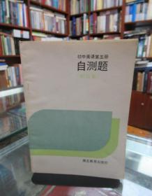初中英语第五册 自测题(附答案)(修订本)