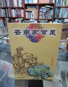 云南家常菜(滇味美食丛书)