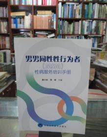 男男同性性行为者(MSM)性病服务培训手册