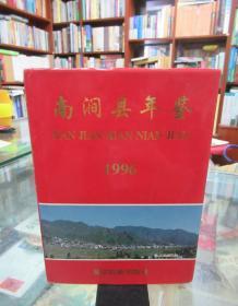 南涧县年鉴.1996