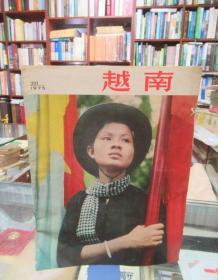 越南1975 201