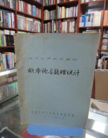 概率论与数理统计 中国人民大学数学教研室 油印本