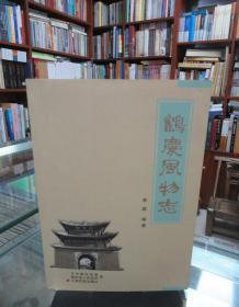 鹤庆风物志 一版一印