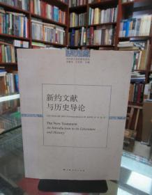 当代西方圣经研究译丛:新约文献与历史导论 一版一印