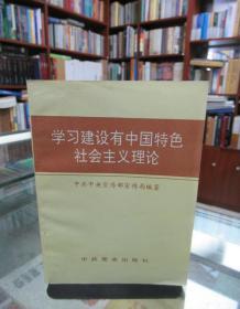 学习建设有中国特色社会主义理论