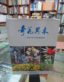 奇花异木——中国云南珍稀植物集萃