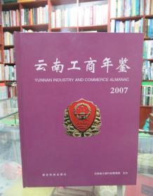 云南工商年鉴.2007