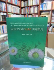 云南中药材GAP实施概论 一版一印
