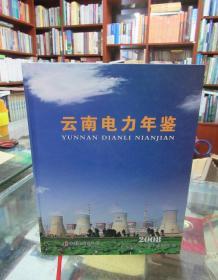 云南电力年鉴.2008(附光盘)