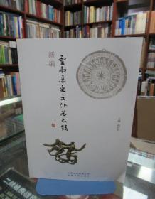 新编云南历史文化名人录   一版一印