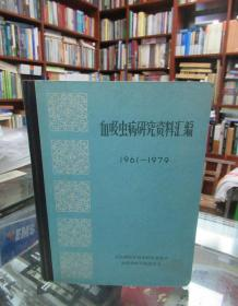 血吸虫病研究资料汇编1961-1979