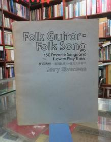 Folk Guitar-Folk Song 150 Favorite Song and How to Play Them