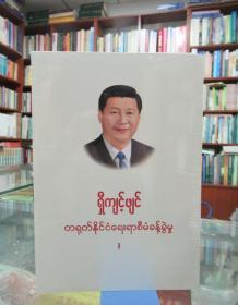 习近平谈治国理政 第一卷(缅文版)