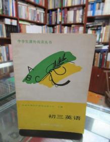 中学生课外阅读丛书:初三英语 一版一印