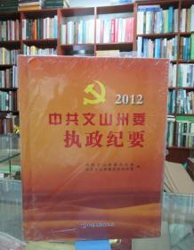 中共文山州委执政纪要. 2012