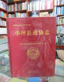 华坪县政协志1950-2010