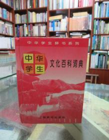 中华学生文化百科词典