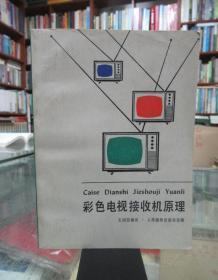 彩色电视接收机原理
