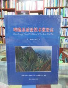 晴隆县质量技术监督志(1950-2012)